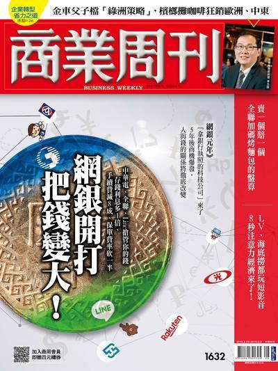 商業周刊 2019/02/25 [第1632期]:網銀開打 把錢變大!
