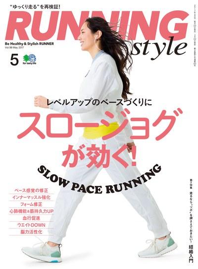Running style [May 2017 Vol.98]:スロージョグが効く!