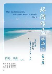 環遊印尼學華語. 第一冊