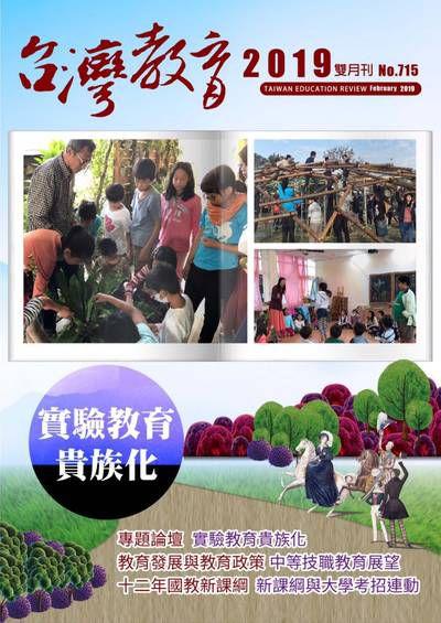 台灣教育 [第715期]:實驗教育貴族化