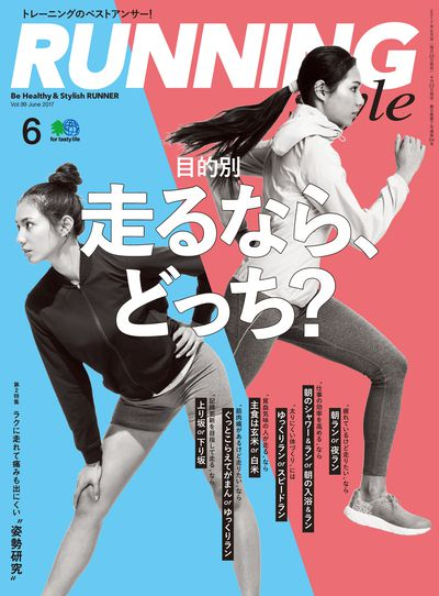Running style [June 2017 Vol.99]:走るなら、どっち?