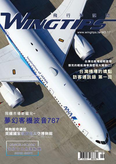 WINGTIPS 飛行夢想誌 [第17期]:飛機市場新寵兒-夢幻客機波音787