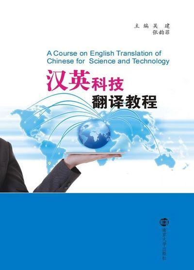 漢英科技翻譯教程