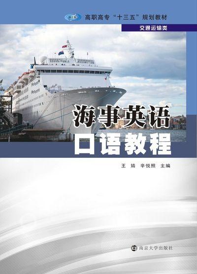 海事英語口語教程