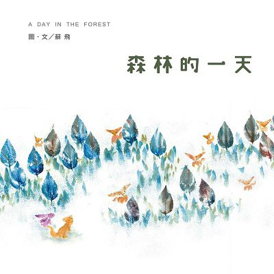 森林的一天