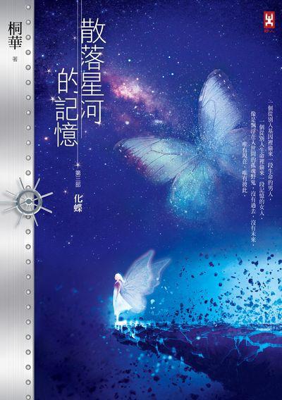 散落星河的記憶. 第三部, 化蝶