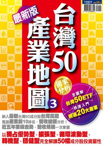 台灣50產業地圖. 3