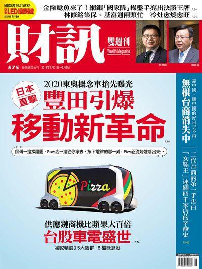 財訊雙週刊 [第575期]:豐田引爆移動新革命
