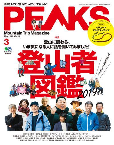 PEAKS [NO.112]:登山者図鑑