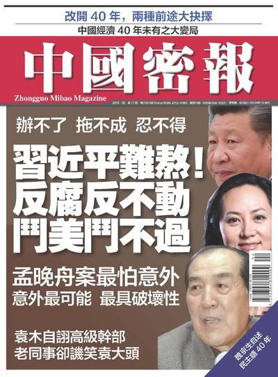 中國密報 [總第77期]:習近平難熬!反腐反不動 鬥美鬥不過
