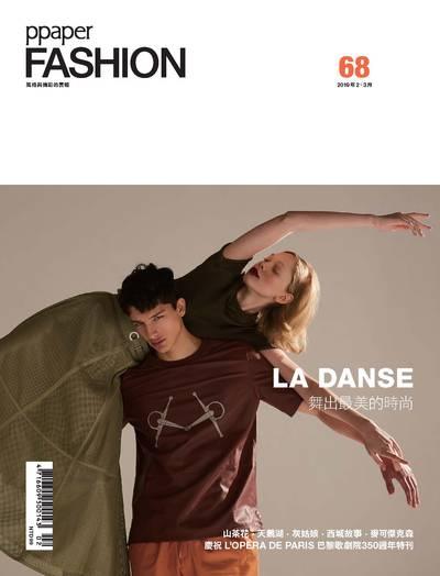 Ppaper fashion [第68期]:LA DANCE舞出最美的時尚