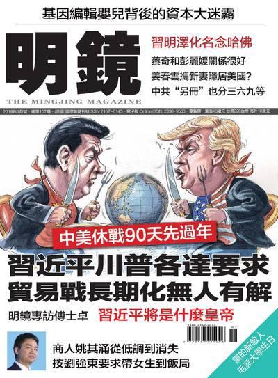 明鏡月刊 [總第107期]:習近平川普各達要求 貿易戰長期化無人有解