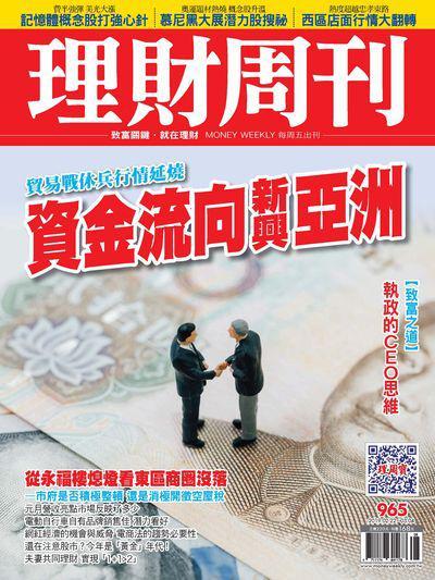 理財周刊 2019/02/22 [第965期]:資金流向新興亞洲