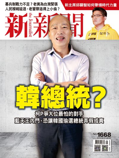 新新聞 2019/02/21 [第1668期]:韓總統?