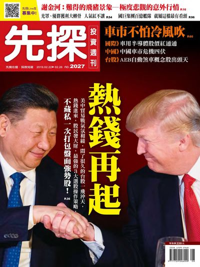 先探投資週刊 2019/02/22 [第2027期]:熱錢再起