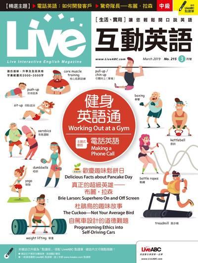 Live互動英語 [第215期] [有聲書]:健身英語通