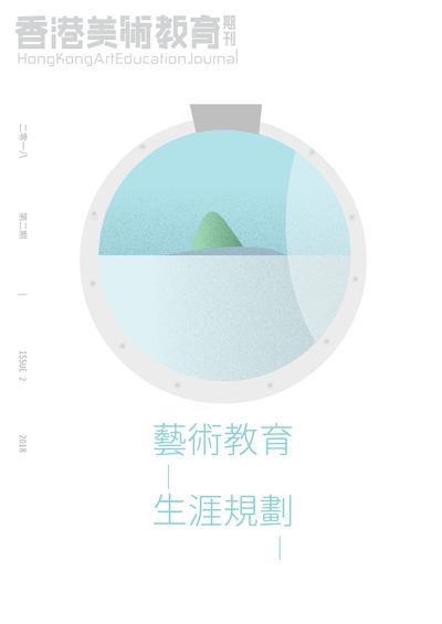 香港美術教育期刊