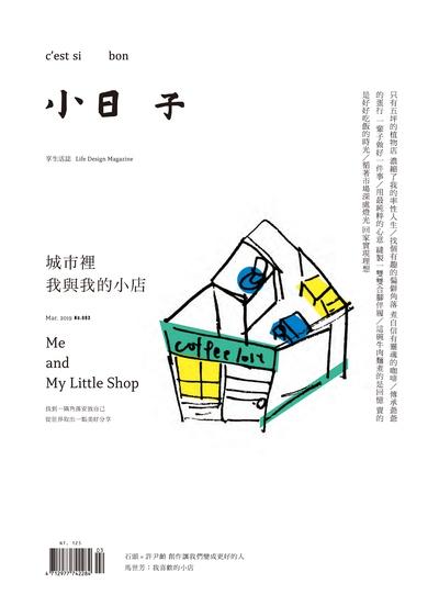 小日子享生活誌 [第83期]:城市裡 我與我的小店