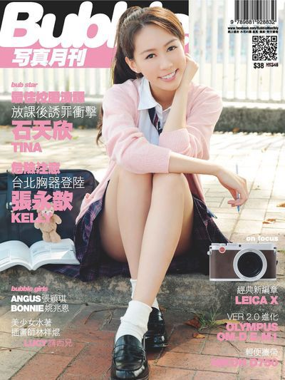 Bubble 寫真月刊 [第37期]:Tina 石天欣