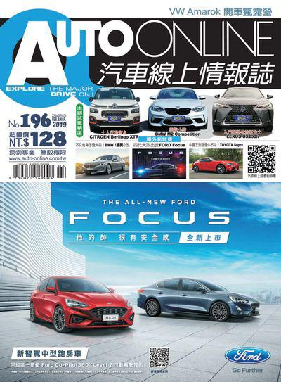 Auto-Online汽車線上情報誌 [第196期]:The All-New Ford Focus