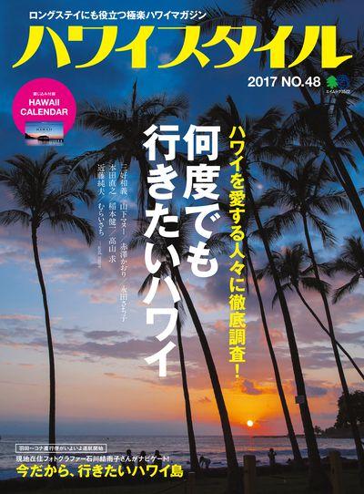 ハワイスタイル [Vol.48]:ロングステイにも役立つ極楽ハワイマガジン:何度でも行きたいハワイ
