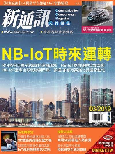 新通訊 [第217期]:NB-IoT時來運轉