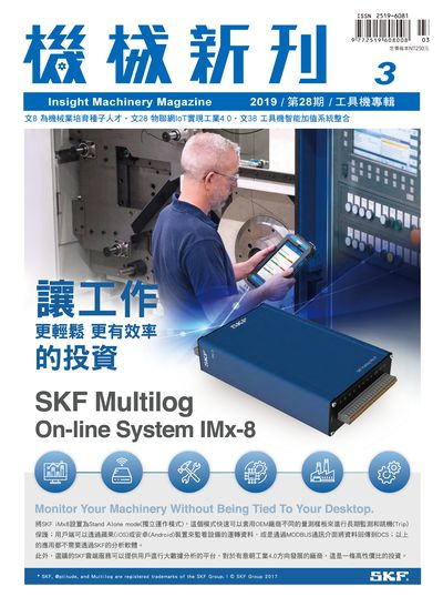 機械新刊=Insight Machinery Magazine