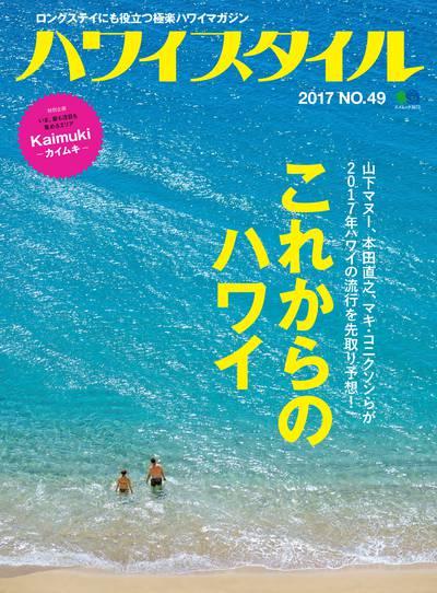 ハワイスタイル [Vol.49]:ロングステイにも役立つ極楽ハワイマガジン:これからのハワイ