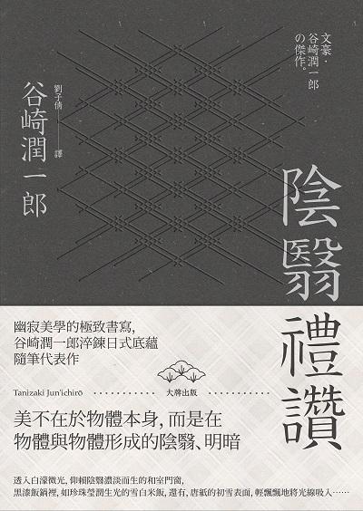 陰翳禮讚:幽寂美學的極致書寫,谷崎潤一郎淬鍊日式底蘊隨筆代表作
