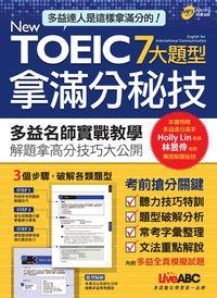 New TOEIC 7大題型拿滿分秘技 [有聲書]