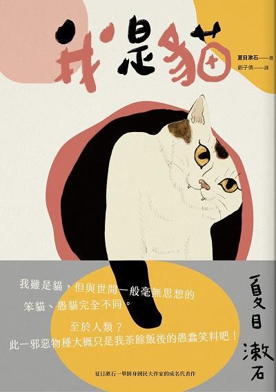 我是貓:夏目漱石一舉躋身國民大作家的成名代表作