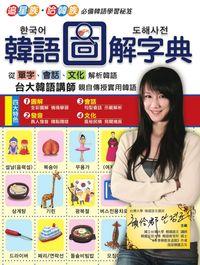韓語圖解字典 [有聲書]:從單字、會話、文化解析韓語