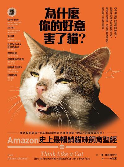 為什麼你的好意害了貓?:Amzon史上最暢銷貓咪飼育聖經:從幼貓到老貓,從基本認知到緊急醫療措施,愛貓人必備經典指南!