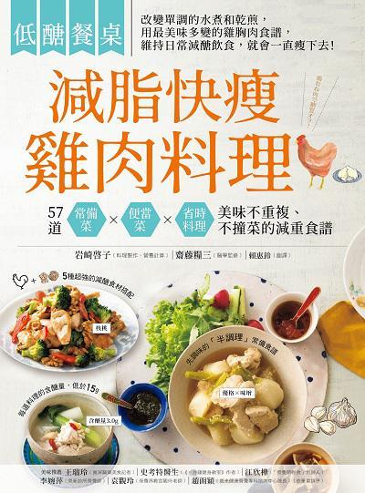 減脂快瘦雞肉料理:低醣餐桌:57道常備菜x便當菜x省時料理美味不重複、不撞菜的減重食譜