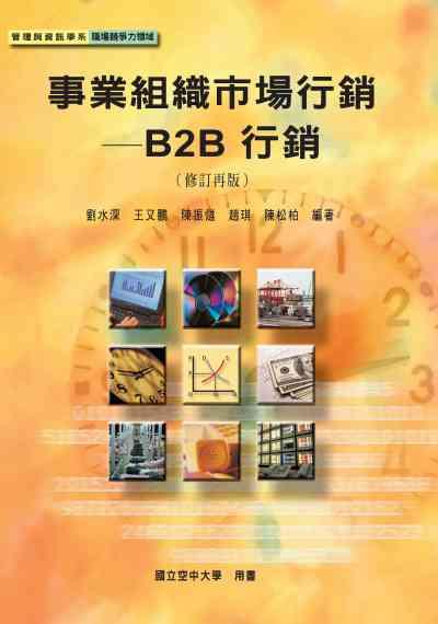 事業組織市場行銷:B2B行銷