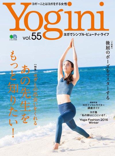Yogini [Vol.55]:あの先生をもっと知りたい!