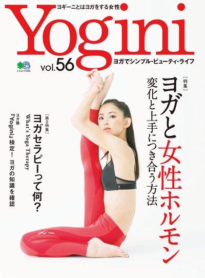 Yogini [Vol.56]:ヨガと女性ホルモン