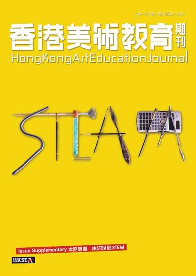 香港美術教育期刊 [2017年第1期]:由STEAM到STEAM