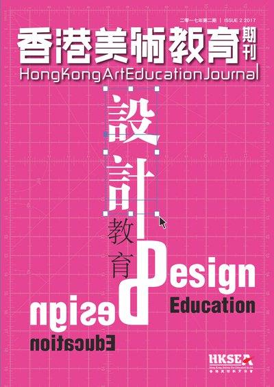香港美術教育期刊 [2017年第2期]:設計教育