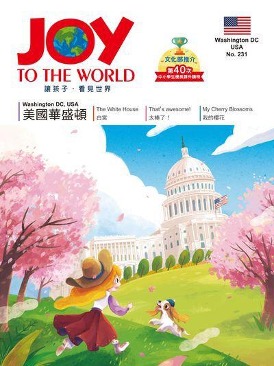 Joy to the World佳音英語世界雜誌 [第231期] [有聲書]:美國華盛頓