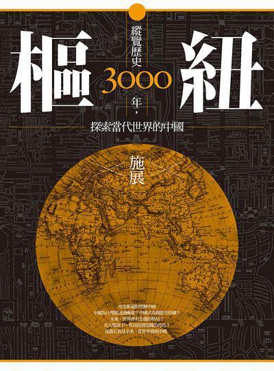 樞紐:縱覽歷史3000年, 探索當代世界的中國