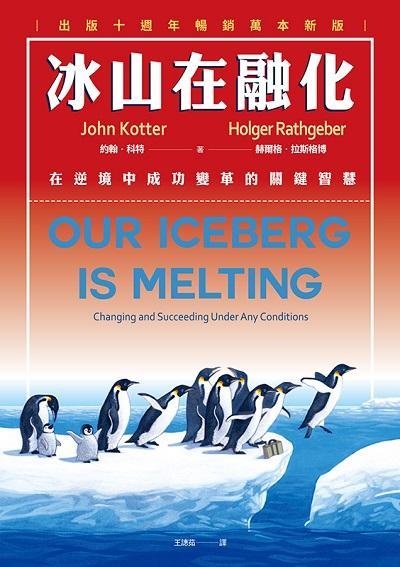 冰山在融化:在逆境中成功變革的關鍵智慧