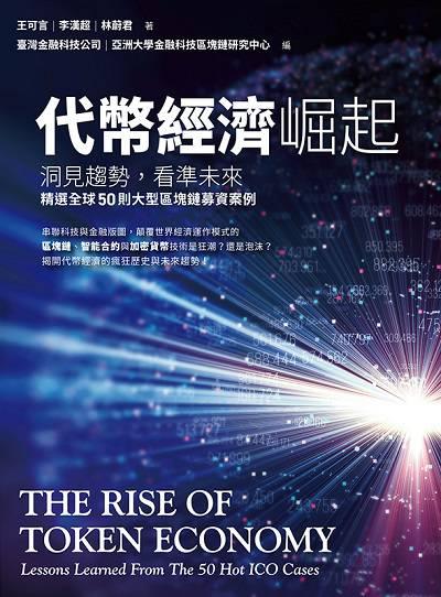 代幣經濟崛起:洞見趨勢, 看準未來 精選全球50則大型區塊鏈募資案例