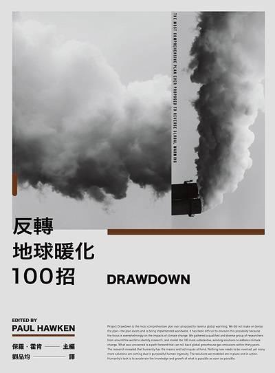 Drawdown反轉地球暖化100招