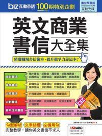 biz互動英語100期特別企劃 [有聲書]:英文商業書信大全集