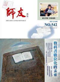 師友月刊 [第542期]:教科書數位化的未來