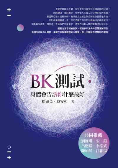 BK測試.身體會告訴你什麼最好