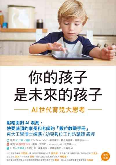 你的孩子是未來的孩子:AI世代育兒大思考