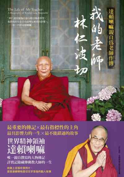 我的老師林仁波切:達賴喇嘛親自為老師作傳