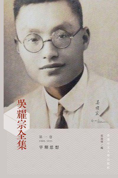 吳耀宗全集. 第一卷, 1909-1931早期思想